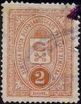 Земская почта Петрозаводского уезда 1901 год. 1 гашеная марка номиналом 2 копейки