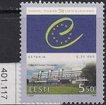 Эстония 1999 год. 50 лет Совету Европы. Дворец в Стасбурге. 1 марка (401.117)