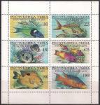Тува. Тропические рыбы. Малый лист