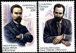 Армения 2011 год. Совместный выпуск с Россией. Писатели Ованес Туманян и Валерий Брюсов. 2 марки