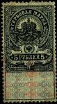 Гербовая марка 5 рублей