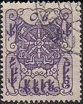 Тува 1926 год. Колесо счастья (фиолетовый № 5). 1 гашёная марка из серии