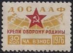 Непочтовая марка. 1976 год. ДОСААФ. Членский взнос 30 к.