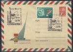 ХМК АВИА со спецгашением. 12 апреля - День Космонавтики, 12.04.1965 год, Рига почтамт