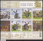 Украина 2012 год. Ветряные мельницы. Блок