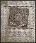 Израиль 2006 год. Национальная филвыставка в Иерусалиме. Мозаика Мегиддо. 1 блок