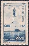 Китай 1953 год. Памятник И.В. Сталину на Волго-Донском канале. 1 марка из серии без клея