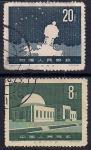 Китай. КНР. 1958 год. Планетарий в Пекине. 2 гашеные марки (тонкое место)