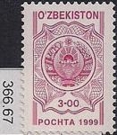 Узбекистан 1999 год. Стандарт. Государственный герб. 1 марка (366.67)