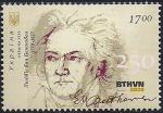 Украина 2020 год. 200 лет со дня рождения Людвига ван Бетховена. 1 марка (UA 1135)