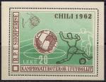 Албания 1962 год. Чемпионат мира по футболу в Чили. 1 зелёный блок