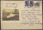ХМК. Байкал. № 69-456, 18.07.1969 год, заказное, прошёл почту