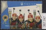 Украина 2014 год. Сборная Украины по биатлону на зимней Олимпиаде в Сочи. 1 марка. (367,747)