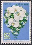 Япония 1989 год. Интернациональная выстава цветов в Токио. 1 марка