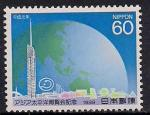 Япония 1989 год. Азиатско-Тихоокеанская выставка Фукуока. 1 марка