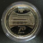 Монета 2 гривны. Украина 2016 г. 70 лет Торгово-Экономическому Университету