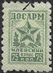 Членский взнос ДОСАРМ, 75 коп