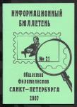 Информационный бюллетень Союза Филателистов СПб, 2007 год, № 21