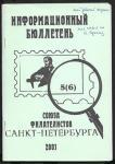 Информационный бюллетень Союза Филателистов СПб, 2001 год, 5(6)