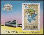 КНДР 1978 год. 100 лет Всемирному Почтовому Союзу (ном. 50). 1 гашёный блок
