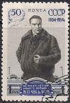 СССР 1954 год. 150 лет со дня рождения В.П. Чкалова (лин. перфорации 12 1/4). 1 гашёная марка
