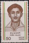 Индия 1983 год. 60 лет со дня рождения Хему Калани - индийского революционера. 1 марка