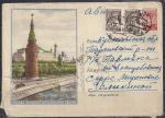 ХМК. Москва. Большой Кремлевский дворец 1953 год, № 53-2, прошел почту