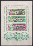 Монголия 1961 год. Скотоводство и земледелие. Комбайн, горные козлы, коровы. 1 блок