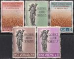 Ватикан 1962 год. Добрые дела. 5 марок