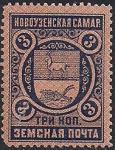 Новокузнецкая Самарская земская почта. 1  марка с наклейкой номиналом 3 копейки