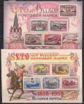 СССР 1958 год. 100 лет Русской Почтовой Марке (блок 27-28). 2 блока с наклейкой