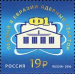 Россия 2016, Первый в Евразии ядерный реактор Ф-1, 1 марка