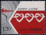 Китай 2008 год. Помощь в ликвидации последствий землетрясения. 1 марка