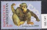 Киргизия 2004 год. Год Обезьяны. 1 марка (166.141)
