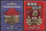 СССР 1978 год. 60 лет ВЛКСМ. 2 гашеные марки