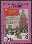 Бенин 1987 год. 70 лет Октябрьской революции. 1 марка. (110 мих)