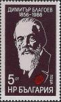 Болгария 1986 год. 130 лет со дня рождения политического деятеля Димитра Благоева. 1 марка