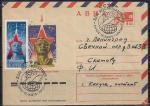 ХМК АВИА со спецгашением. День космонавтики, 12.04.1975 год, Калуга почтамт, прошел почту