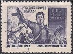 КНДР 1970 год. Борьба против США и её союзников, а также с предателями Родины.1 гашёная марка