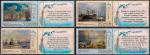 Россия 1995 год. 300 лет Российскому флоту в живописи. 4 марки с правым купоном