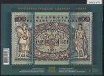 Украина 2018 год. 100 лет украинским деньгам - гривне. 1 блок