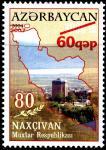 Азербайджан 2007 год. 80 лет автономной республике Нахичевань. НДП нового номинала и года на марке 2004 года