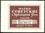 Этикетка к большому набору марок. Марки Советские и дореволюционной России, набор №30, 1961 год