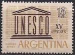 Аргентина 1962 год. 15 лет ЮНЕСКО. 1 марка