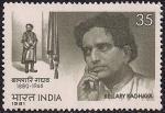 Индия 1981 год. 100 лет со дня рождения индийского писателя Баллари Рагхава. 1 марка