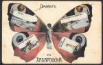 Открытое письмо. Привет из Хабаровска. 1910 г.