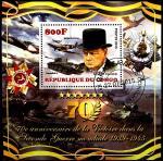 Конго 2015 год. У. Черчилль. 70 лет победы в Великой Отечественной войне. Гашеный блок