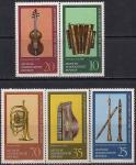 ГДР 1977 год. Старинные музыкальные инструменты из Фогтланда (Саксония). 5 марок