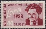 Болгария 1957 год. 75 лет со дня рождения генерального секретаря БКП Георгия Димитрова. 1 марка с наклейкой
