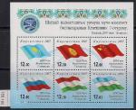 Киргизия 2007 год. VII Конференция ШОС. 1 блок (166.190)